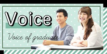 卒業生からの声