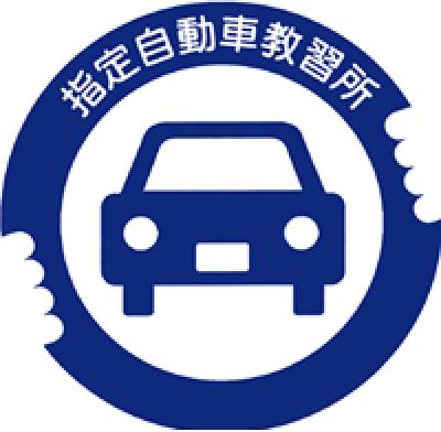 千葉県公安委員会指定自動車教習所