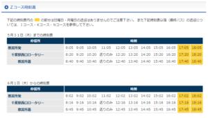 バスZコースの時刻変更のお知らせ