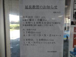 【延長教習】9/16より教習時間を延長します!