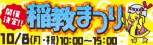 【卒業検定】10/10の卒検は10/7 15:00までの申し込んでください