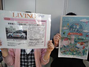 【お知らせ】LIVING(10月27日号)に掲載されました!