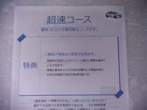 【お知らせ】超速コース3月分販売開始!