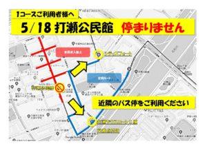 【送迎バス】5/18 1コース打瀬公民館には停まりません
