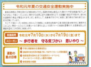 【お知らせ】令和元年夏の交通安全運動が始まりました