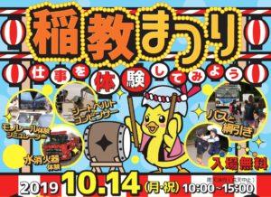 【イベント】稲教まつり開催のお知らせ