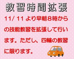 【延長教習】【追記あり】11/11より朝8時台の教習を行います!