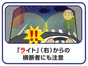 春の 交通 安全 2020
