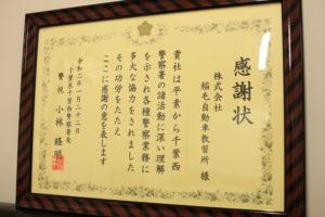 千葉西警察署から感謝状をいただきました!