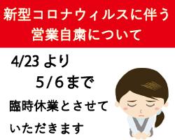 【重要】【追記あり】新型コロナウイルスに伴う臨時休業について